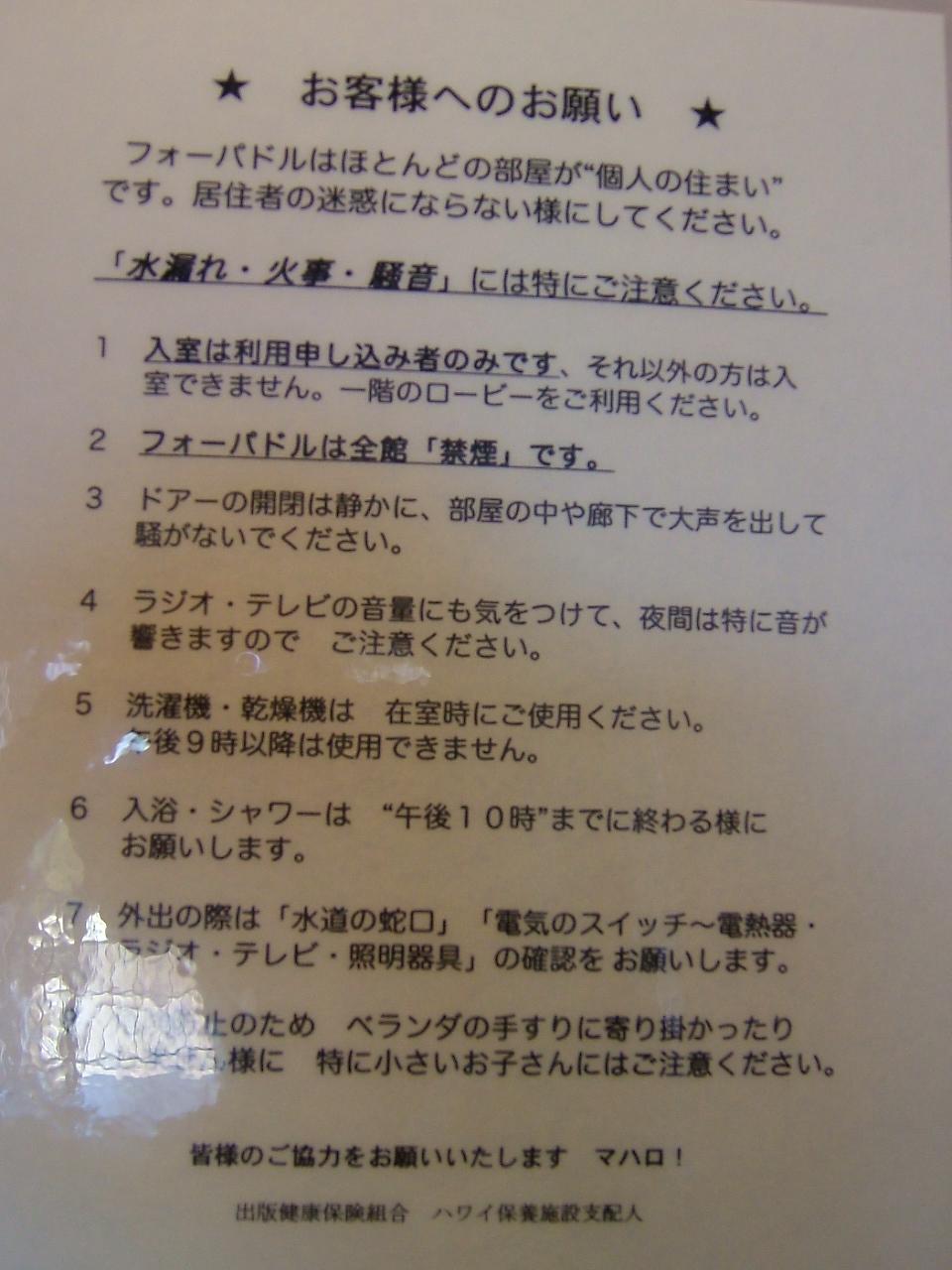 2008_0510hawaii200850861
